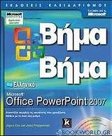 Ελληνικό Microsoft Office PowerPoint 2007