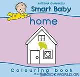 Smart Baby, Home