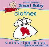 Smart Baby, Clothes