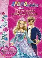 Barbie Πριγκίπισσα του μαγικού νησιού: Μια πραγματική πριγκίπισσα