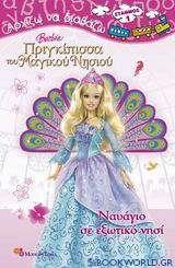 Barbie Πριγκίπισσα του μαγικού νησιού, Ναυάγιο σε εξωτικό νησί