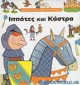 Ιππότες και κάστρα