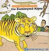 Στο ζωολογικό κήπο