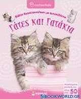 Γάτες και γατάκια