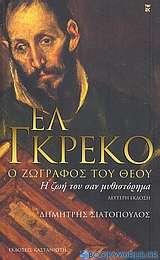 Ελ Γκρέκο, ο ζωγράφος του Θεού