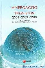 Ημερολόγιο τριών ετών 2008, 2009, 2010