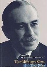 Τζων Μέυναρντ Κέυνς (1883-1946)
