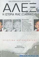 Άλεξ, η ιστορία μιας εξαφάνισης