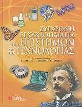 Σύγχρονη εγκυκλοπαίδεια των επιστημών και της τεχνολογίας