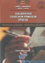 Κωδικοποίηση συλλογικών ρυθμίσεων εργασίας 2007