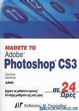 Μάθετε το Adobe Photoshop CS3 σε 24 ώρες