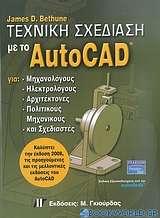 Τεχνική σχεδίαση με το AutoCAD