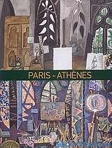 Paris - Athènes 1863-1940