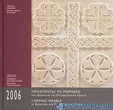 Σμιλεύοντας το μάρμαρο στα βυζαντινά και μεταβυζαντινά χρόνια