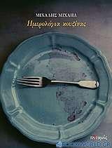 Ημερολόγια κουζίνας