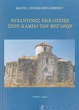 Βυζαντινές εκκλησίες στον κάμπο των Μεγάρων