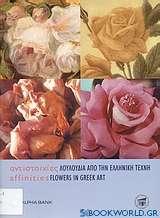 Αντιστοιχίες: Λουλούδια από την ελληνική τέχνη