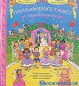 Παραμυθένιος γάμος με Νεραϊδοπριγκίπισσες