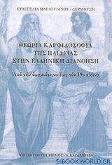 Θεωρία και φιλοσοφία της παιδείας στην Ελληνική διανόηση