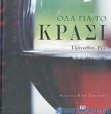Όλα για το κρασί