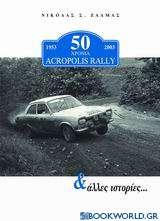 50 χρόνια Acropolis rally και άλλες ιστορίες...