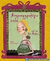 Αστροημερολόγιο 2008