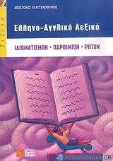 Ελληνο-αγγλικό λεξικό ιδιωματισμών, παροιμιών, ρητών