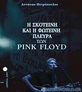 Η φωτεινή και η σκοτεινή πλευρά των Pink Floyd