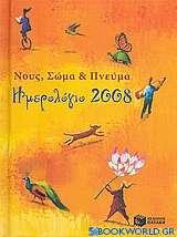 Ημερολόγιο 2008: Νους, σώμα και πνεύμα