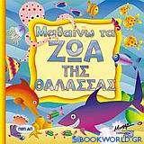 Μαθαίνω τα ζώα της θάλασσας