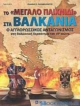 Το μεγάλο παιχνίδι στα Βαλκάνια