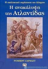 Η ανακάλυψη της Ατλαντίδας