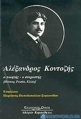Αλέξανδρος Κοντοζής