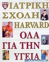 Όλα για την υγεία της ιατρικής σχολής Harvard