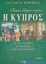 Γλυκείας χώρας ιστόρηση η Κύπρος