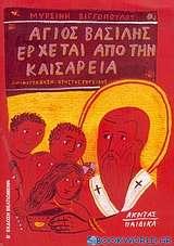 Άγιος Βασίλης έρχεται από την Καισαρεία