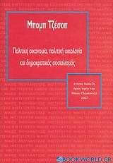 Πολιτική οικονομία, πολιτική οικολογία και δημοκρατικός σοσιαλισμός
