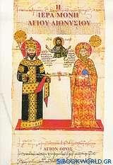 Η ιερά μονή Αγίου Διονυσίου