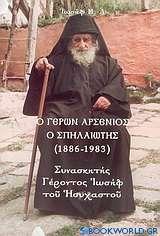Ο Γέρων Αρσένιος ο Σπηλαιώτης 1886-1983