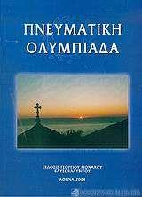 Πνευματική Ολυμπιάδα