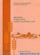 Οικονομία, φυσικοί πόροι, γεωργία και περιβάλλον