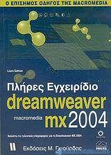 Πλήρες εγχειρίδιο του Macromedia Dreamweaver MX 2004