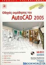 Οδηγός εκμάθησης του AutoCAD 2005