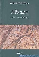 Οι Ρουμάνοι: Ιστορία και πολιτισμός