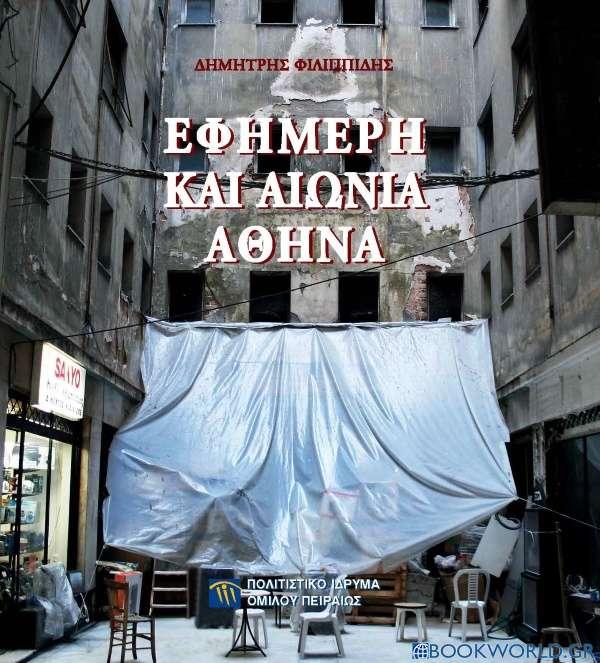 Εφήμερη και αιώνια Αθήνα