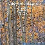 Ημερολόγιο 2008: Νίκος Δεσύλλας