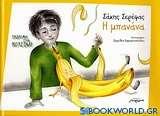 Η μπανάνα