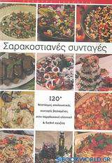 Σαρακοστιανές συνταγές