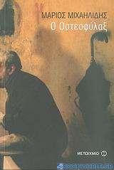 Ο Οστεοφύλαξ