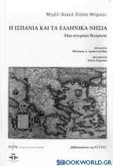 Η Ισπανία και τα ελληνικά νησιά